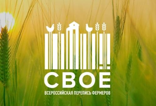 Всероссийская перепись фермеров «Своё»