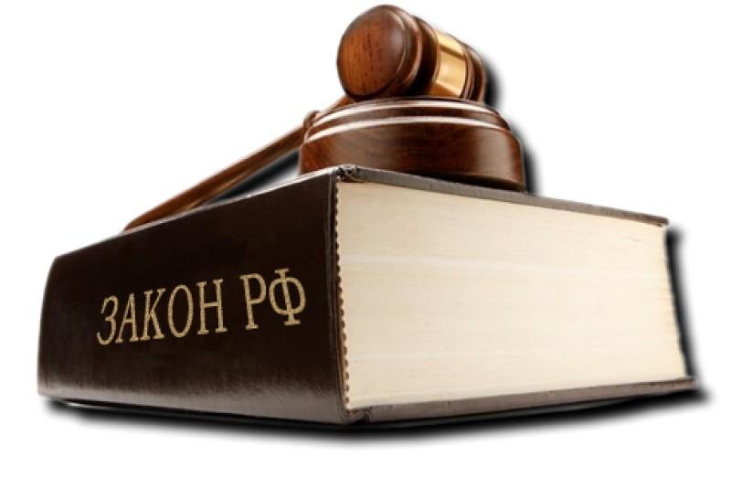 По Закону Михаила Ефремова