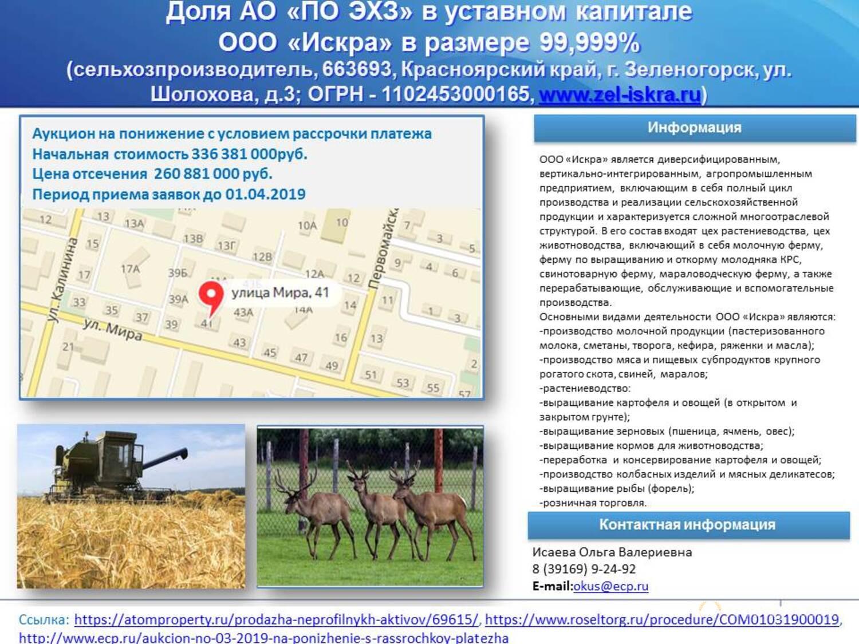 Продается доля в уставном капитале с/х производителя ООО «Искра»