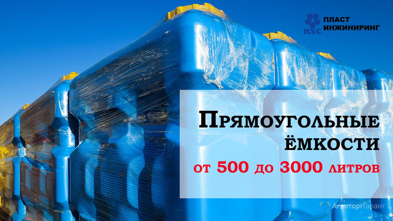 Объявление Ёмкость прямоугольная 3000 литров. в Республике Татарстан
