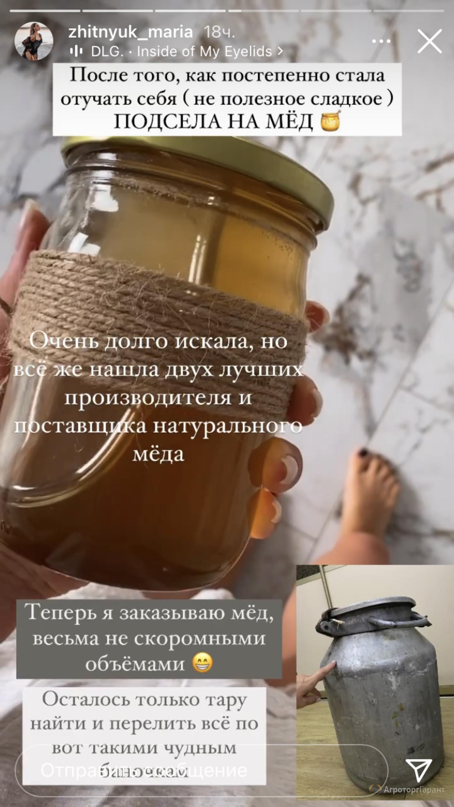 Объявление Продам мёд оптом в Республике Башкортостан