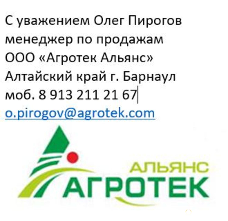Объявление Агротек Альянс в Алтайском крае