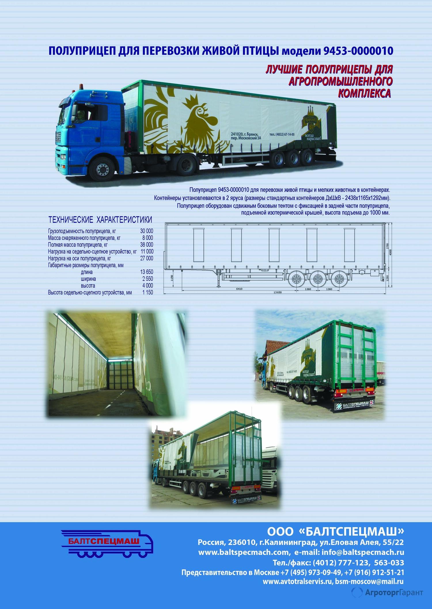 Объявление Полуприцеп для перевозки живой птицы (бройлеры, индейка) в Калининградской области