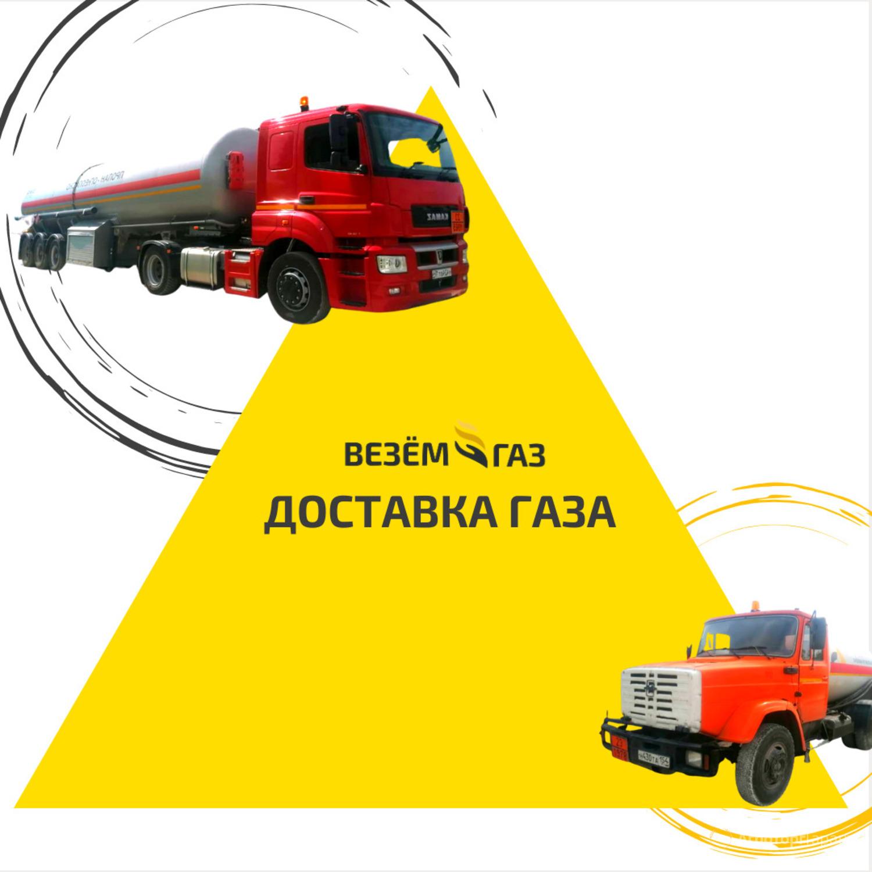 Объявление Доставка газа. Заправка газгольдеров в Новосибирской области
