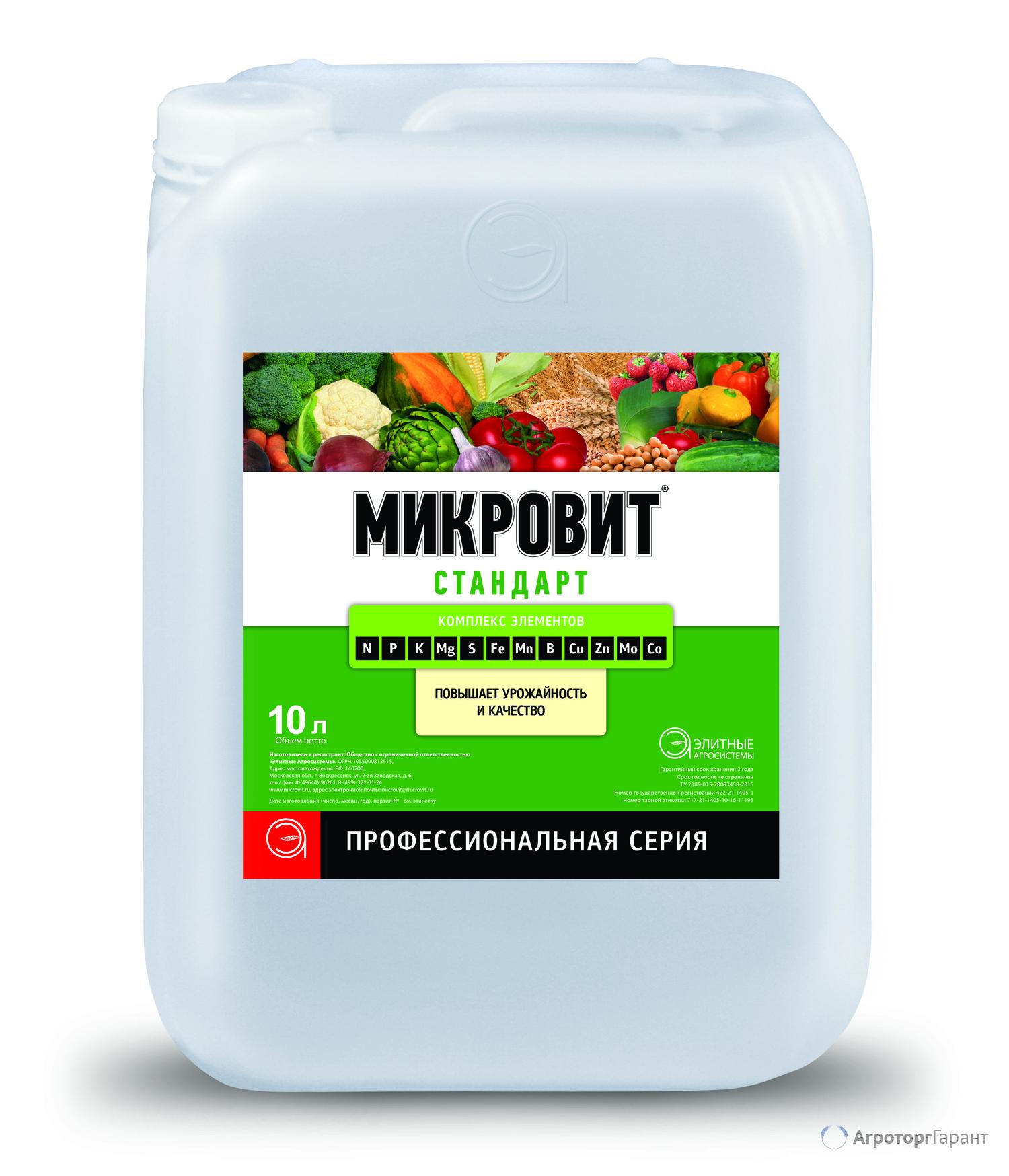 Объявление Минеральное удобрение Микровит Стандарт в Белгородской области