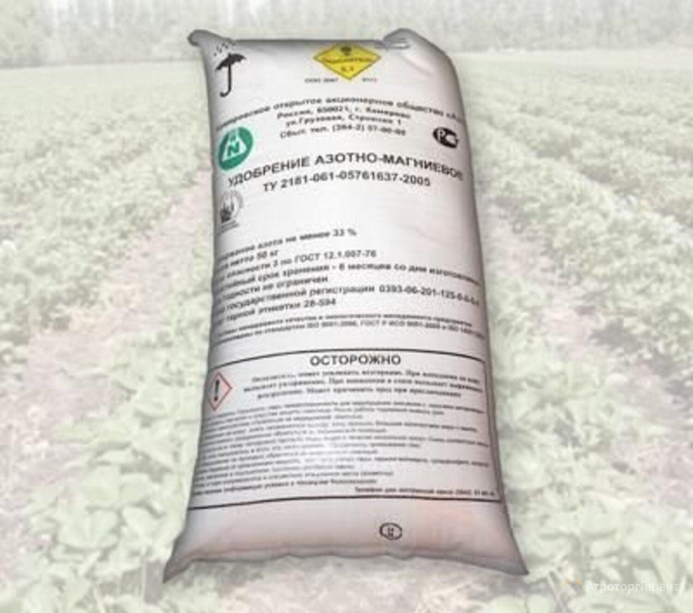 Объявление Предлагаем  Удобрения азотно - магниевые в Алтайском крае