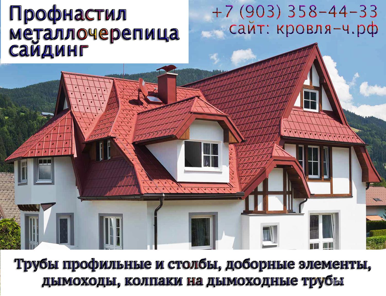 Объявление Дымоходы, колпаки на дымоходные трубы- Чебок-сары купить в Чувашской Республике