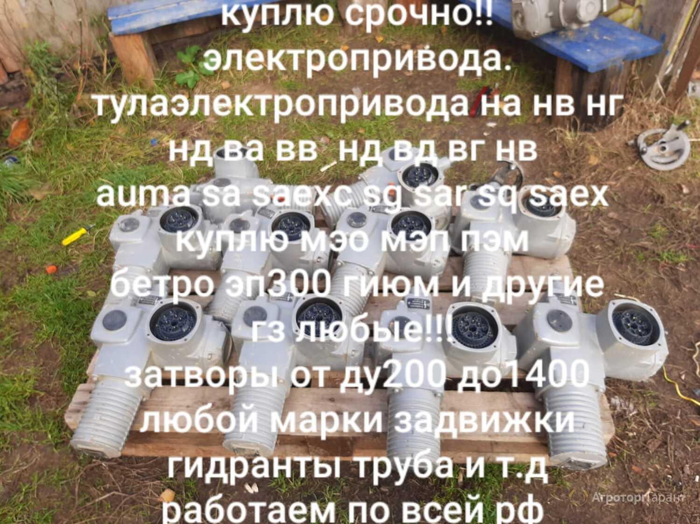 Объявление Куплю электропривода  в Москве и Московской области