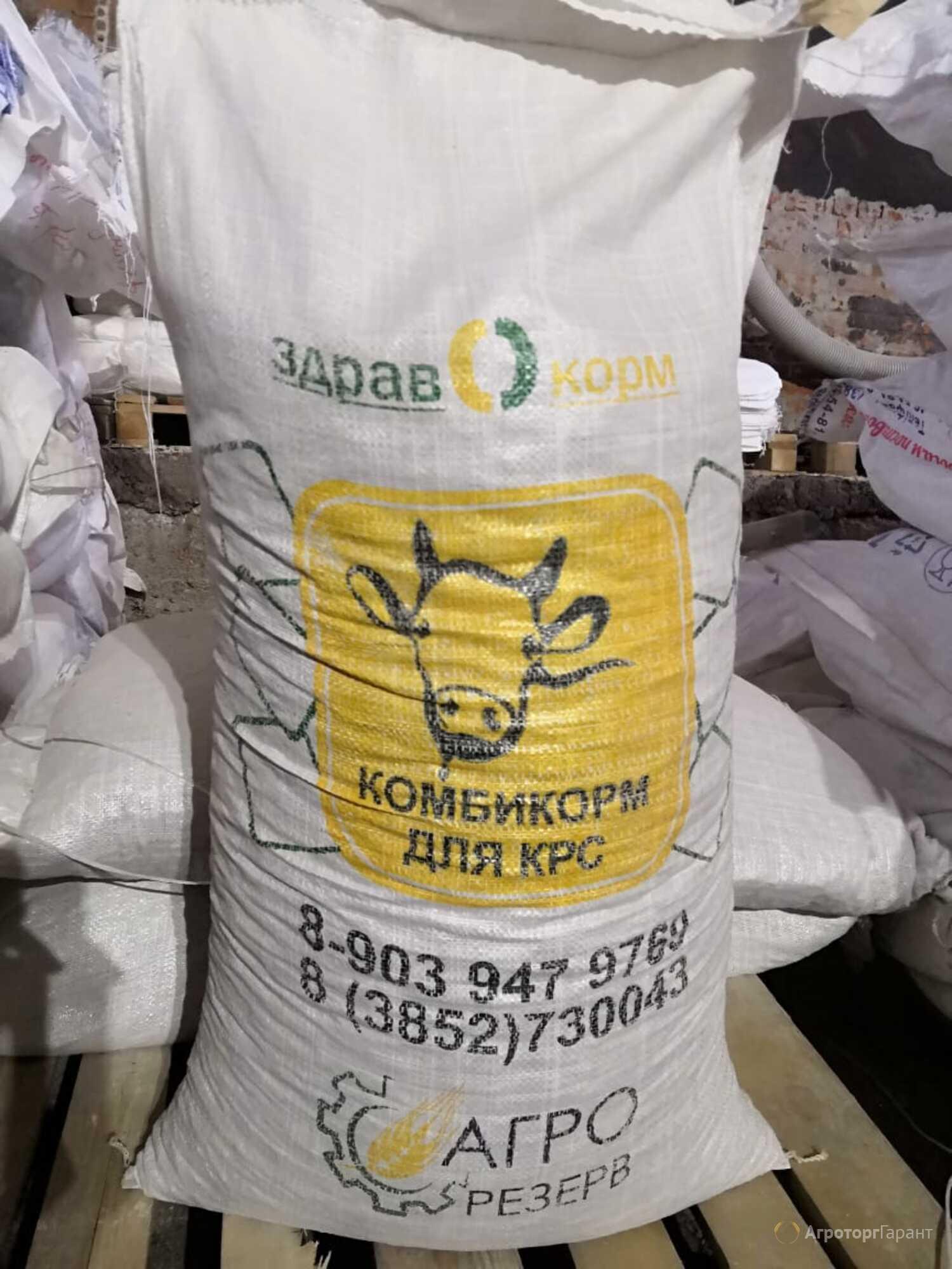 Объявление Комбикорм для с/х птиц в Алтайском крае