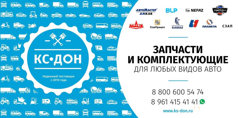 Объявление Запасные части на прицепы в Ростовской области