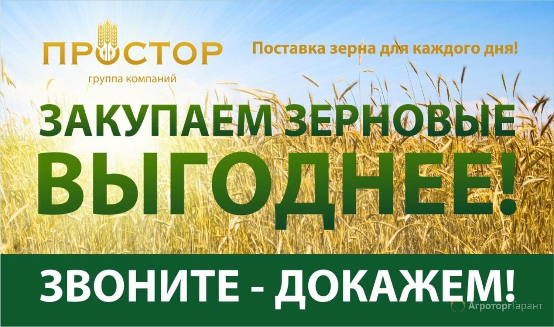 Объявление Купим пшеницу, ячмень в Свердловской области