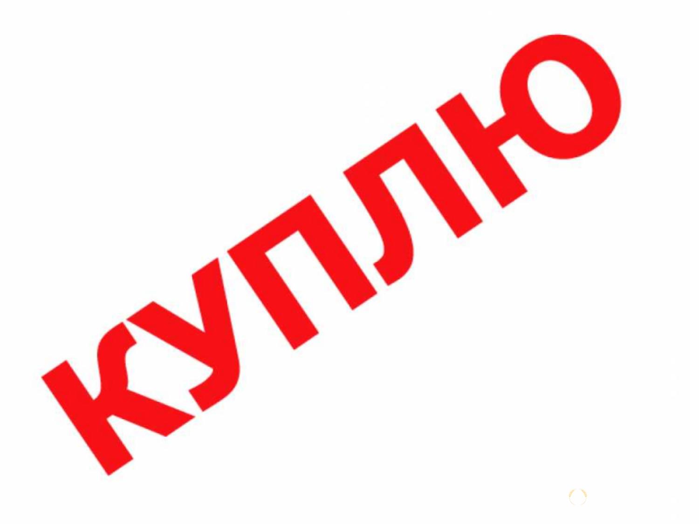 Объявление Куплю пшеницу, овес, горох, кукурузу, ячмень. в Рязанской области