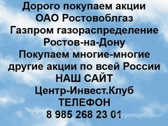 Объявление Покупаем акции ОАО Ростовоблгаз и любые другие акции по всей России в Ростовской области