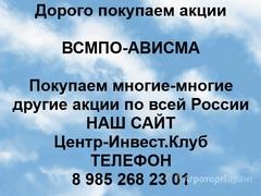 Объявление Покупаем акции ПАО ВСМПО-АВИСМА в Свердловской области