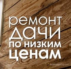 Объявление Отделочно -ремонтные, строительные работы. Ремонт квартир,дач в Тверской области