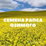 Объявление Семена рапса в Краснодарском крае