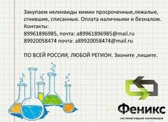Объявление Купим в любых количествах неликвиды химии в Астраханской области