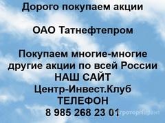 Объявление Покупаем акции ОАО Татнефтепром и любые другие акции по всей России в Республике Татарстан