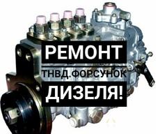 Объявление Ремонт дизельных тнвд и форсунок в Алтайском крае