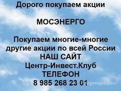 Объявление Покупаем акции Мосэнерго и любые другие акции по всей России в Москве и Московской области