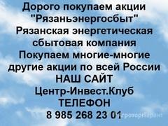 Объявление Покупаем акции Рязаньэнергосбыт и любые другие акции по всей России в Рязанской области