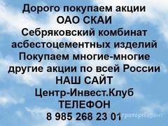 Объявление Покупаем акции ОАО СКАИ и любые другие акции по всей России в Волгоградской области