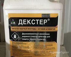 Объявление Инсектицид Декстер, КС в Воронежской области