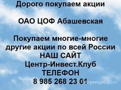 Объявление Покупаем акции ОАО ЦОФ Абашевская и любые другие акции по всей России в Кемеровской области