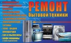 Объявление Ремонт стиральных машин,  посудомоечных машин,  холодильников  в  Твери на дому в Тверской области