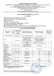 Объявление Продам пшеницу 3 класс 200 тонн. в Саратовской области