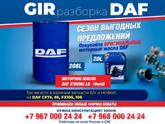 Объявление Масло моторное полусинтетическое DAF Xtreme LD 10W40 в Краснодарском крае
