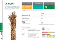 Объявление Семена сои: сорт СК ВЕДА селекции Компании Соевый комплекс в Краснодарском крае