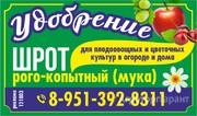 Объявление Эко удобрение шрот рого-копытный (мука) в Новосибирской области
