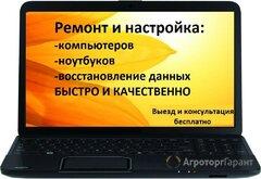 Объявление Ремонт компьютеров, ноутбуков. Сервис в Тверской области
