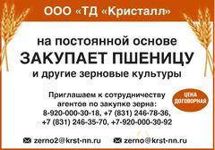 Объявление Пшеница в Нижегородской области