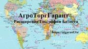 Объявление Оптовые поставки сельхозпродукции в Алтайском крае
