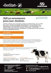 Объявление ЗЦМ для телят в Алтайском крае