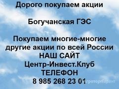 Объявление Покупаем акции ОАО Богучанская ГЭС и любые другие акции по всей России в Красноярском крае