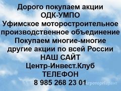 Объявление Покупаем акции УМПО и любые другие акции по всей России в Республике Башкортостан
