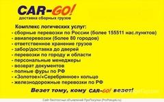 Объявление Перевозка сборных грузов по России в Республике Татарстан
