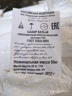 Объявление Сахар оптом от 20 тонн в Москве и Московской области