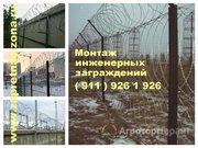 Объявление Монтаж инженерных заграждений из колючей проволоки Егоза в Санкт-Петербурге и области
