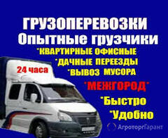 Объявление Грузоперевозки Ангарске  Грузчики Переезды Вывоз мусора в Иркутской области
