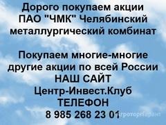 Объявление Покупаем акции ПАО ЧМК в Челябинской области