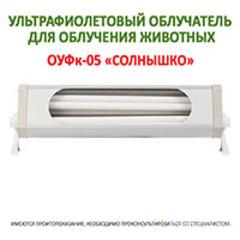 Объявление ОУФк-05 ультрафиолетовый облучатель для облучения животных в Нижегородской области