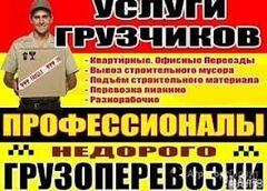 Объявление Грузоперевозки. в Томской области