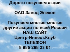 Объявление Покупаем акции ОАО Завод Элекон и любые другие акции по всей России в Республике Татарстан