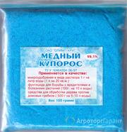 Объявление Продам медный купорос по низкой цене в Свердловской области