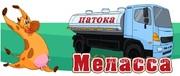 Объявление Меласса (патока свекловичная) в Алтайском крае