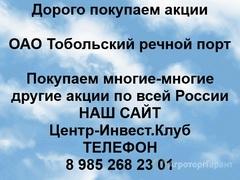 Объявление Покупаем акции ОАО Тобольский речной порт и любые другие акции по всей России в Тюменской области